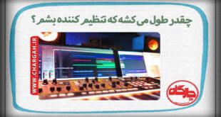 تنظیم کننده موسیقی-arrangement music