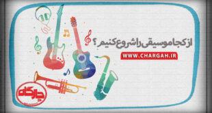 از کجا موسیقی را شروع کنیم؟-www.chargah.ir
