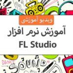 اف ال استودیو (Fl studio) آموزش صفر تا صد