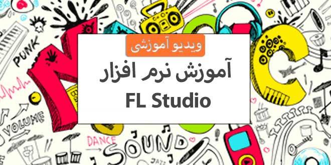 آموزش اف ال استودیو fl studio
