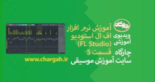 اف ال استودیو ( Fl studio) نرم افزار آهنگسازی و تنظیم میکس و مسترینگ صدابرداری مهندسی صدا