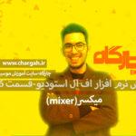 آموزش نرم افزار اف ال استودیو(Fl Studio)-قسمت 6 میکسر(mixer)