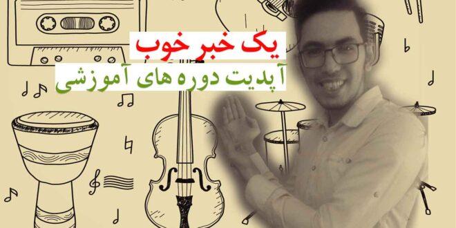 آپدیت دوره های آهنگسازی و تنظیم ودوره هارمونی وتئوری موسیقی