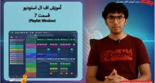 آموزش موسیقی نرم افزار اف ال استودیو (Fl studio) قسمت هفتم (پلی لیست Playlist)