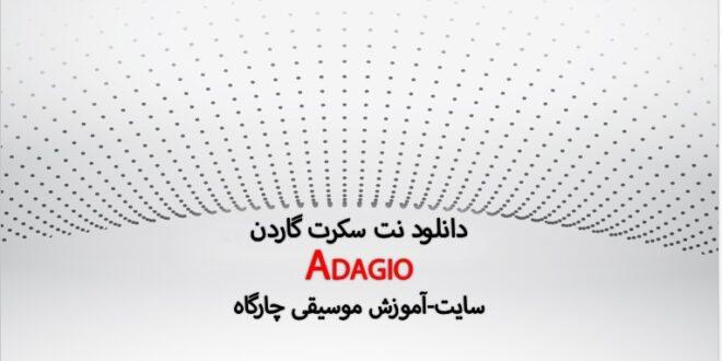 دانلود نت پیانو و ویولن آهنگ بسیار زیبای آداجیو از سکرت گاردن (Secret garden Adagio)