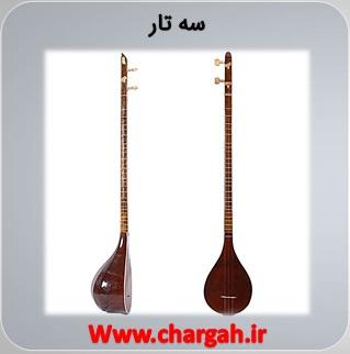 سه تار یک ساز ایرانی زهی زخمه ای