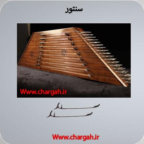 انواع سازهای موسیقی - سازهای زهی کوبشی - دسته بندی سازها در موسیقی قسمت 4