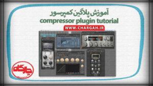 آموزش پلاگین کمپرسور ,compressor plugin tutorial