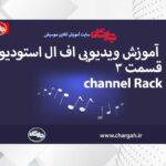 آموزش اف ال استودیو(FL Studio)-قسمت 3-channel Rack