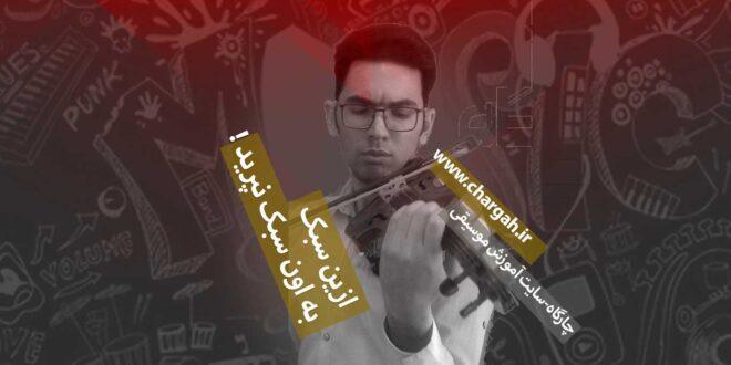 اهمیت سبک در موسیقی سایت آموزش موسیقی چارگاه سینا اسحاقی