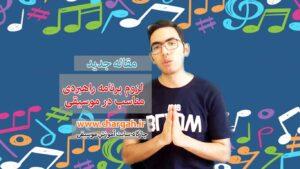 برنامه در موسیقی