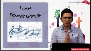 هارمونی چیست؟ فرق دوره ی آموزش هارمونی موسیقی و دوره ی آموزش تئوری موسیقی