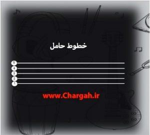 آموزش موسیقی نت خوانی خطوط حامل