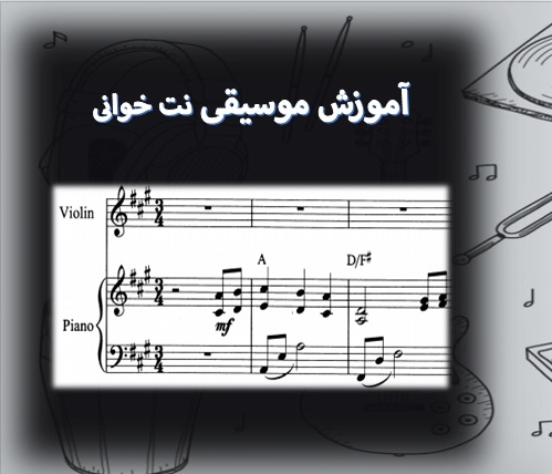 آموزش موسیقی نت خوانی جزو ابتدایی ترین مهارت هایی هست که یک فرد باید آنرا آموزش ببینید
