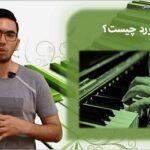 آکورد چیست؟ + ویدئوی آموزشی