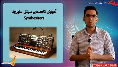 آموزش مبانی موسیقی الکترونیک آموزش تخصصی سینتی سایزر ها