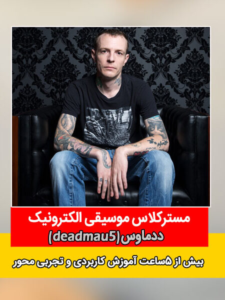 مسترکلاس ددماوس