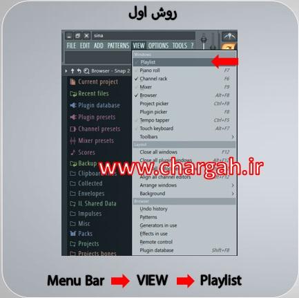 آموزش موسیقی نرم افزار اف ال استودیو (Fl studio) -روش اول باز کردن پنجره ی پلی لیست