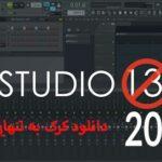دانلود کرک اف ال استودیو 20 -دانلود کرک اف ال به تنهایی-نرم افزار آهنگسازی اف ال استودیو