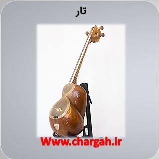 تار یک ساز ایرانی زهی زخمه ای