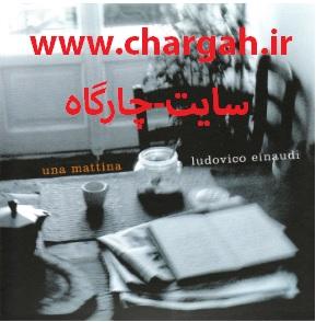 نت پیانو آهنگ های زیبای آلبوم لودوویکو اینائودی به نام una mattina - به صورت PDF