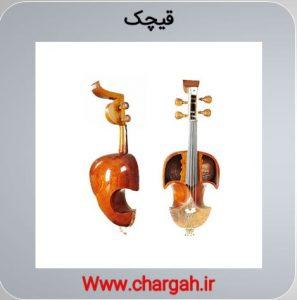 معرفی انواع ساز در موسیقی سازهای زهی آرشه ای -قسمت 3 - ساز شناسی و شناخت انواع ساز - قیچک