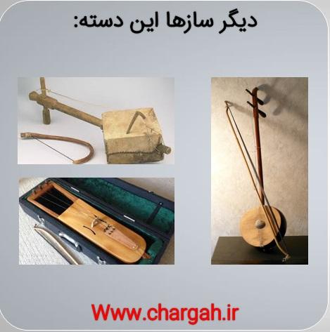 معرفی انواع ساز در موسیقی سازهای زهی آرشه ای -قسمت 3 - ساز شناسی و شناخت انواع ساز