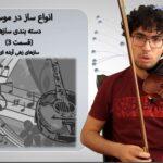 معرفی انواع ساز در موسیقی سازهای زهی آرشه ای -قسمت 3 – سازشناسی