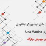 نت پیانو قطعات زیبای آلبوم لودوویکو اینائودی به نام una mattina – به همراه قطعات