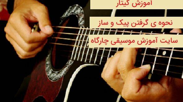 آموزش گیتار نحوه ی گرفتن صحیح پیک و نگه داشتن ساز همراه با ویدئوی آموزشی با کیفیت بالا