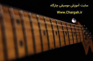 آموزش گیتار جلسه اول - تفاوت گیتار الکتریک و آکوستیک دسته ی باریک تر