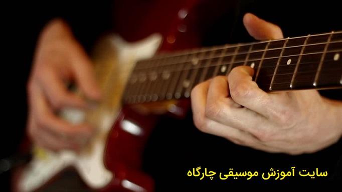 آموزش گیتار جلسه اول - انگشت گذاری در گیتار الکتریک