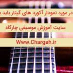 آموزش نت خوانی گیتار- نکات مهم نمودار آکوردها