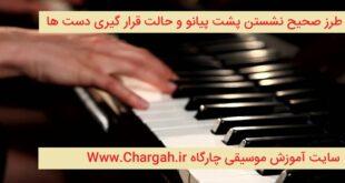 آموزش پیانو جلسه اول نحوه ی صحیح نشستن پشت ساز و قرار گیری درست دست ها و انگشت گذاری