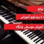 آموزش پیانو تصویری به صورت رایگان همراه با فیلم آموزشی