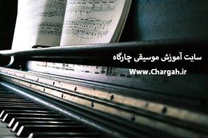 اجرای نت های پیانو قطعات حرفه ای پس از یادگیری اصولی پیانو
