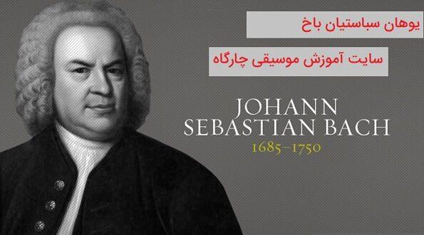 یوهان سباستیان باخ