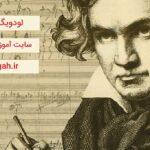 بتهوون و نبوغش – زندگی شخصی و هنری لودویگ فان بتهوون و تاثیرگذاریش در موسیقی
