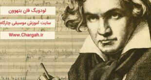 بتهوون و نبوغش - زندگی شخصی و هنری لودویگ فان بتهوون و تاثیرگذاریش در موسیقی
