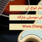 گیتار و معرفی اجزای آن – بررسی ساختار گیتار آکوستیک و الکتریک