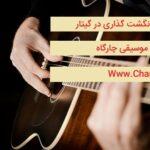 آموزش گیتار از صفر اصول صحیح انگشت گذاری دست چپ در گیتار