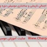 موسیقی کلاسیک – بررسی ساختاری و تاریخی موسیقی دوره ی کلاسیک