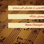 موسیقی مدرن بررسی ملودی و هارمونی