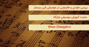 موسیقی مدرن- بررسی تاریخی-تحلیلی ملودی و هارمونی در موسیقی قرن بیستم