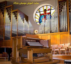 ارگ کلیسا بزرگترین ساز آکوستیک دنیا