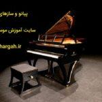 پیانو و سازهای کلاویه دار را بهتر بشناسید- بررسی سازهای کیبوردی