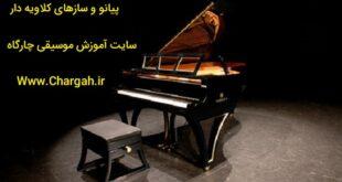 پیانو و سازهای کلاویه دار را بهتر بشناسید- بررسی سازهای کیبوردی- پیانو آکوستیک - پیانو دیواری