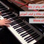 آموزش پیانو مبتدی به همراه فیلم آموزشی با کیفیت بالا