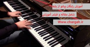آموزش پیانو مبتدی شامل مقاله و فیلم آموزشی رایگان