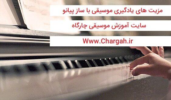 مزیت های یادگیری موسیقی با ساز پیانو